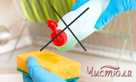 Какими подручными средствами можно помыть посуду