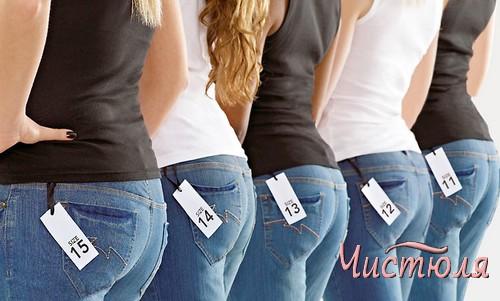 Девушки с разными размерами брюк